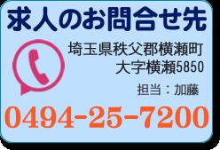 求人のお問合せ先 0494-25-7200